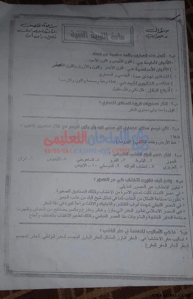 exam-eg.com_151622498633151.jpg