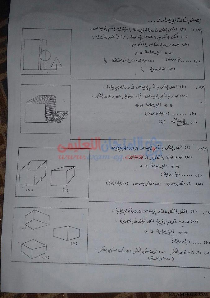 exam-eg.com_151622498641333.jpg