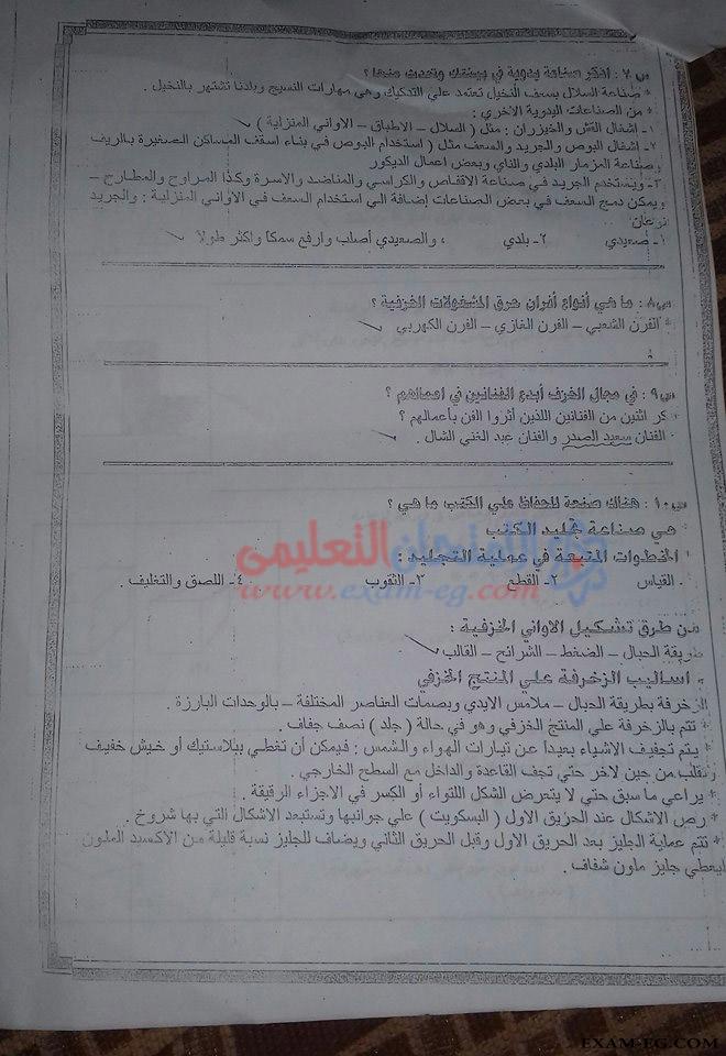 exam-eg.com_151622498645244.jpg