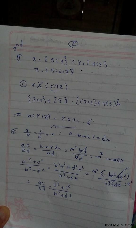 exam-eg.com_151622732211073.jpg