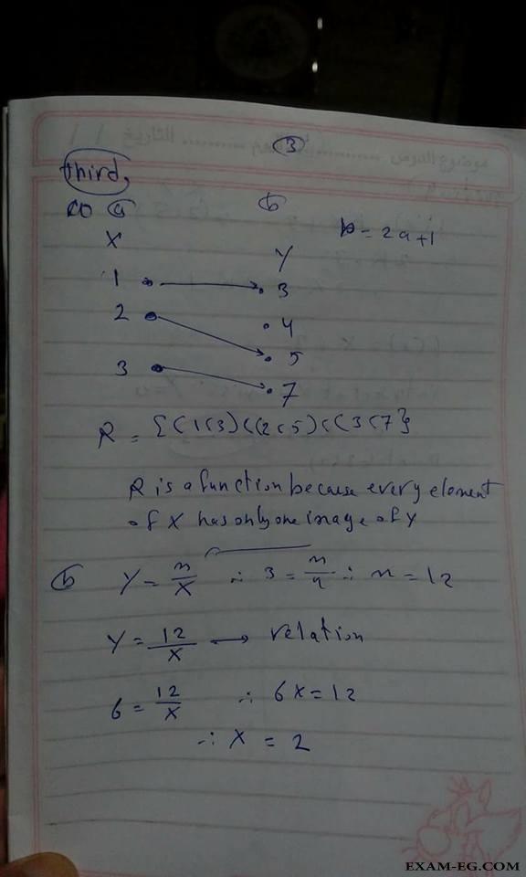 exam-eg.com_151622732214214.jpg