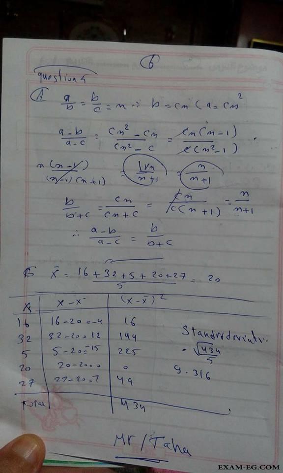 exam-eg.com_151622732223517.jpg