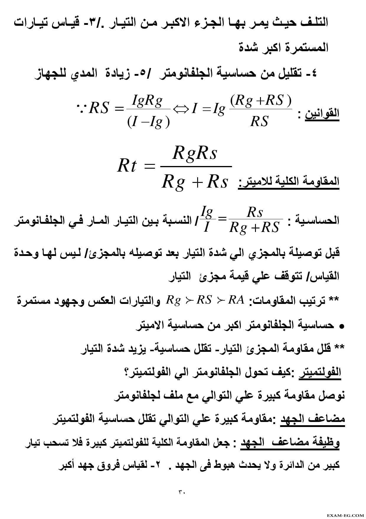 exam-eg.com_151688089843311.jpg