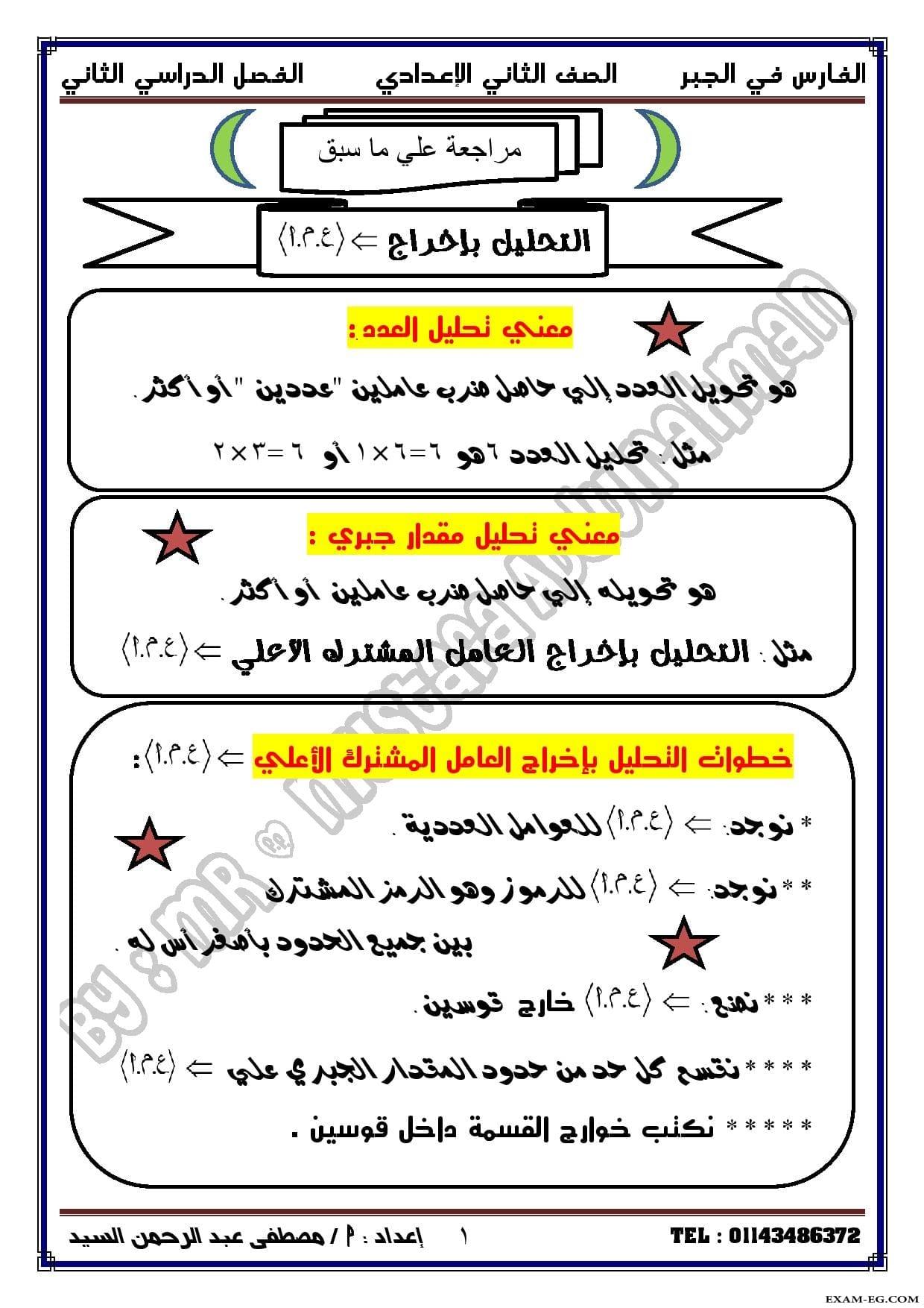 exam-eg.com_151699284954451.jpg