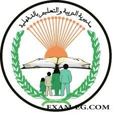exam-eg.com_151736876611331.jpeg