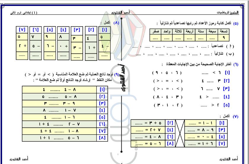 exam-eg.com_151800708566171.png