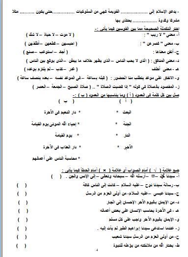 exam-eg.com_151809484904041.png