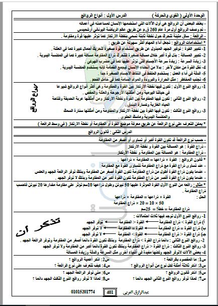 exam-eg.com_151810068728411.png