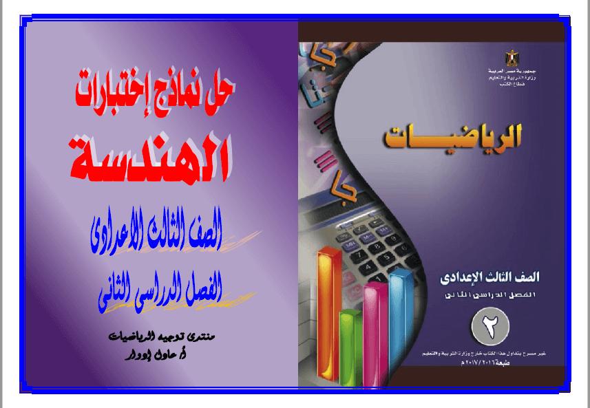 exam-eg.com_151818254636421.png