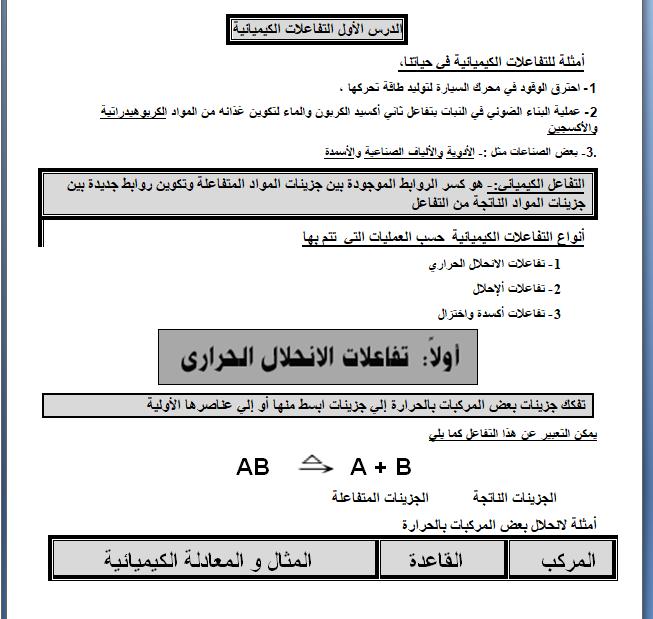 exam-eg.com_151818466654751.png