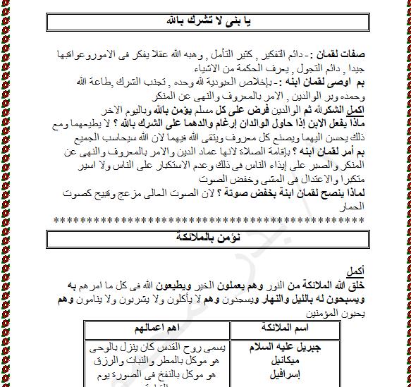 exam-eg.com_15184392162341.png