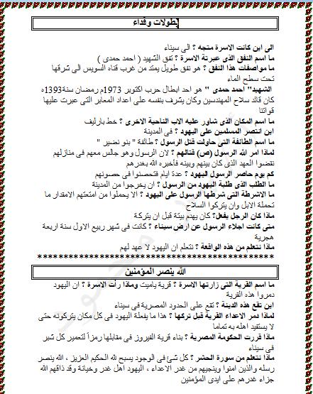 exam-eg.com_151843938129671.png