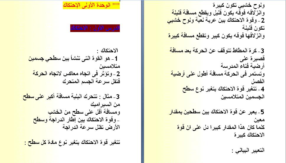 exam-eg.com_151844038686571.png