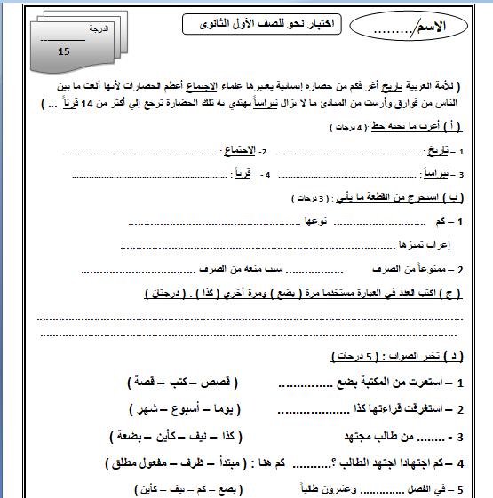 exam-eg.com_151870677183711.png
