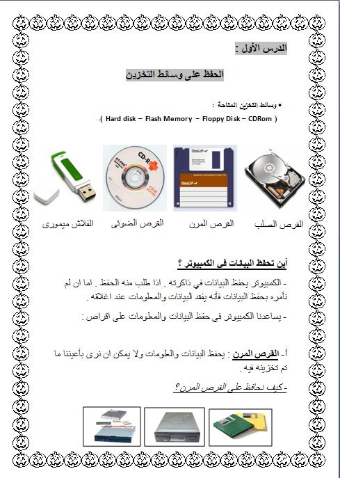 exam-eg.com_151904189422271.png