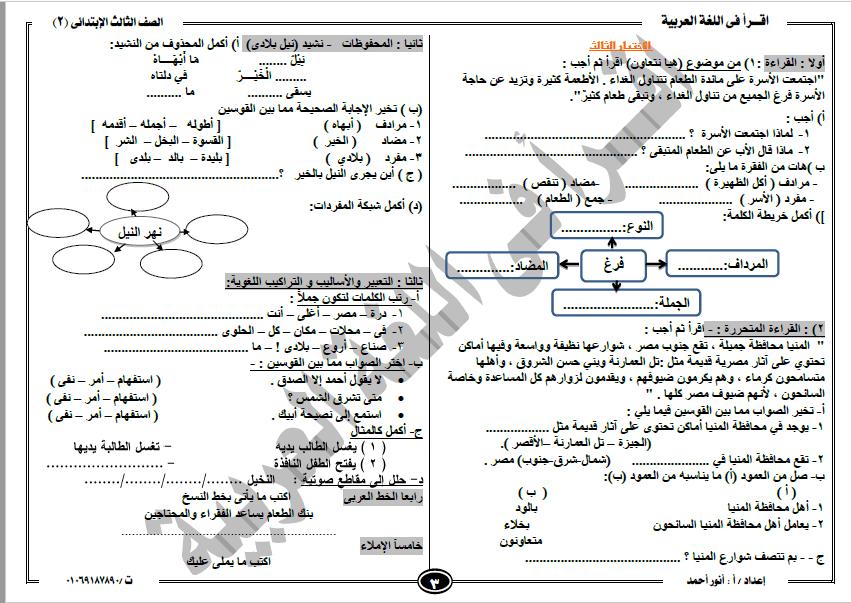 exam-eg.com_151904790700751.png