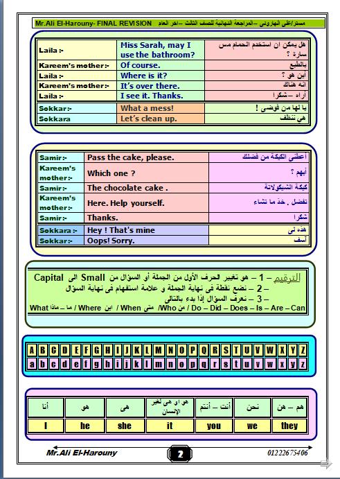 exam-eg.com_151913024821771.png