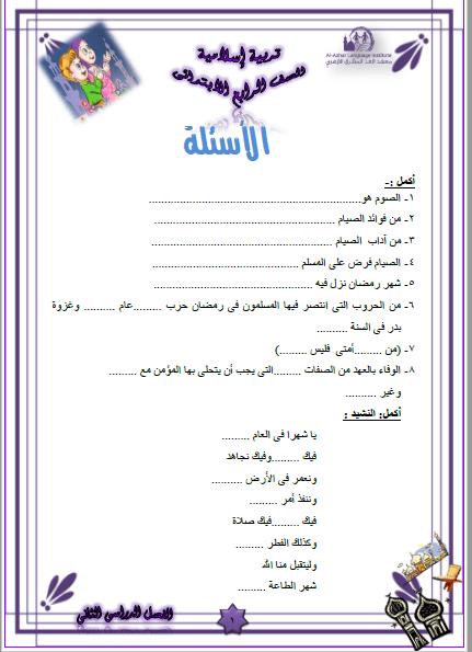 exam-eg.com_151930261774771.png