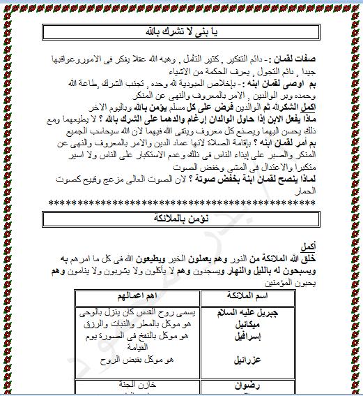 exam-eg.com_151930337312141.png