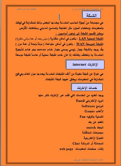 exam-eg.com_151939047059641.png