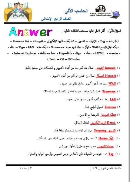 exam-eg.com_151939063533081.png