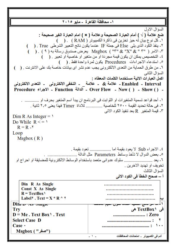 exam-eg.com_151964670511681.png