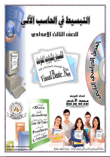 exam-eg.com_151964690454431.png
