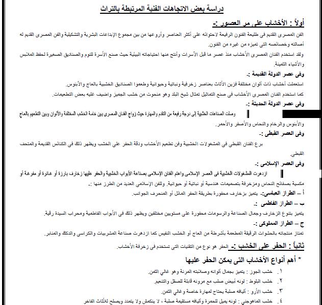 exam-eg.com_151964976277381.png