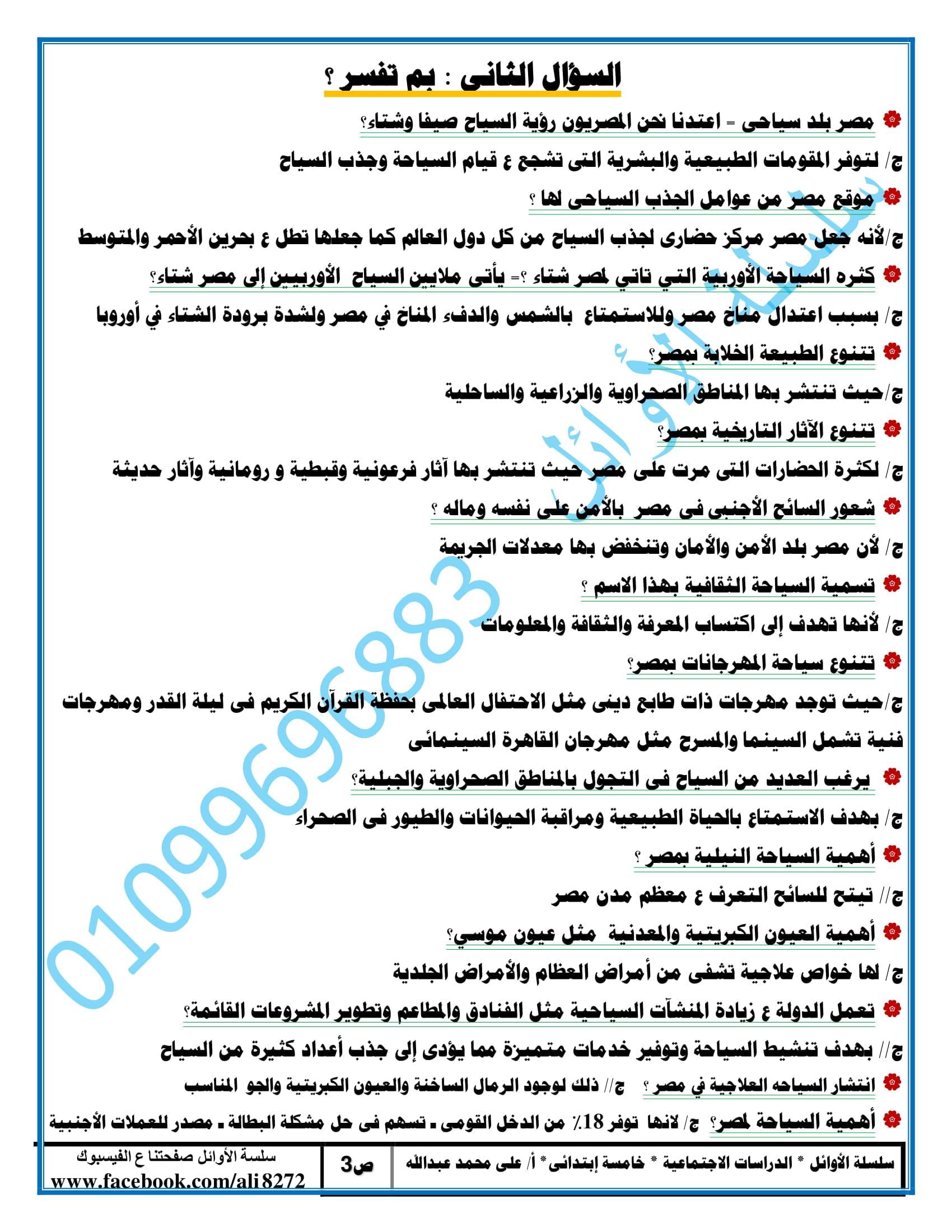 exam-eg.com_152337365716491.jpg