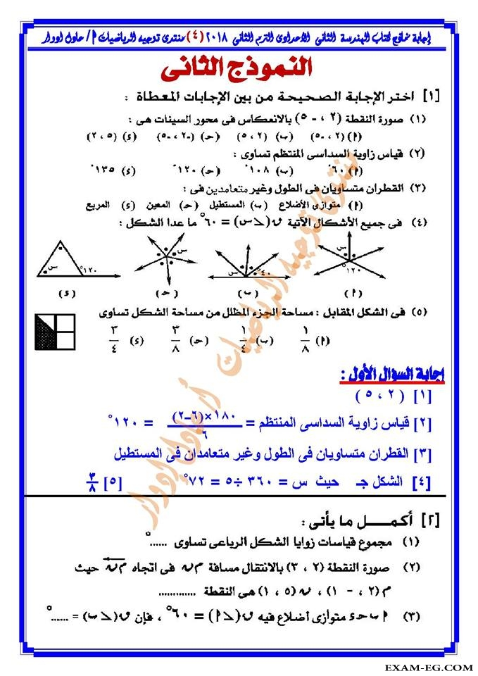 كتاب الهندسة الإقليدية pdf