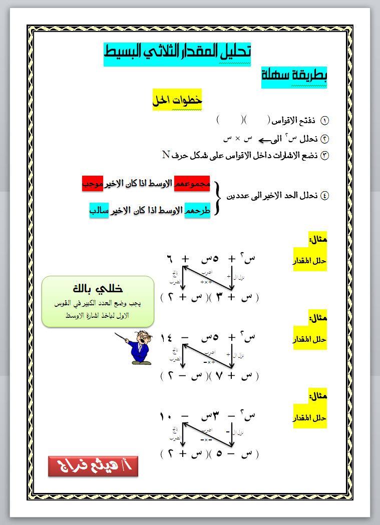 exam-eg.com_152354373070791.jpg