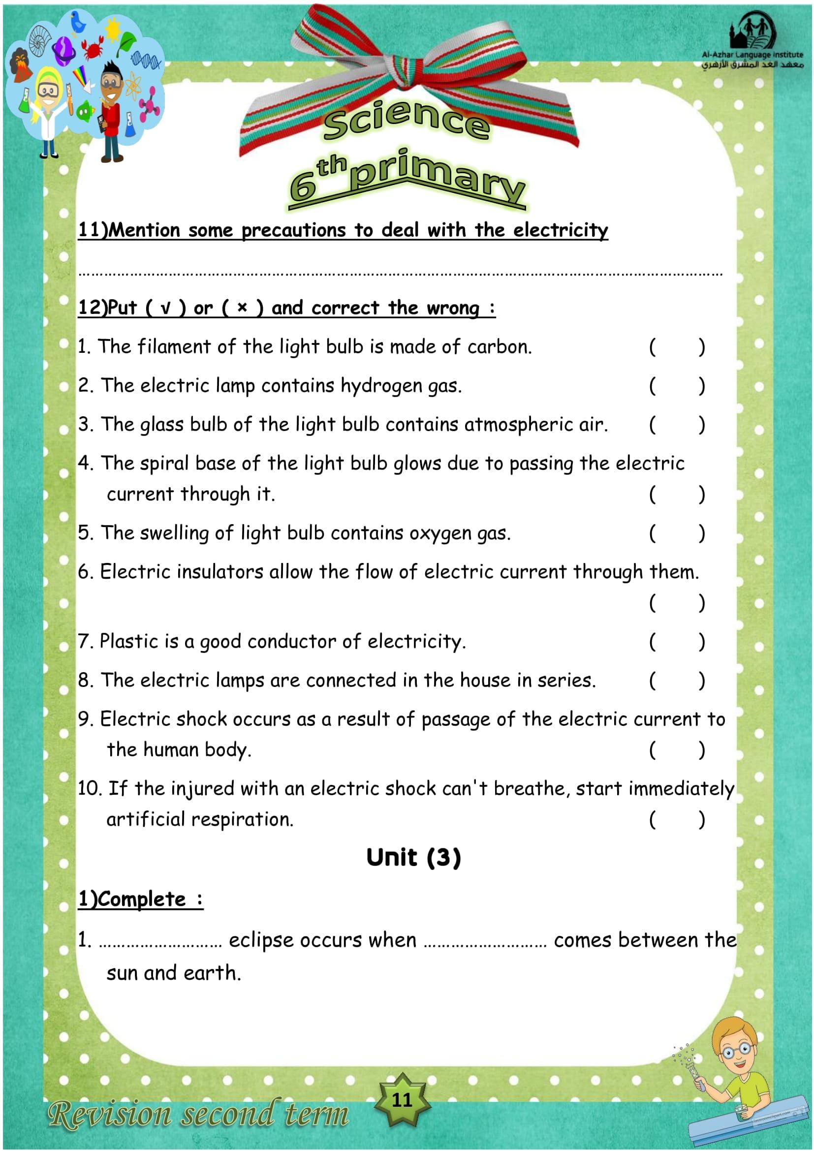 exam-eg.com_152371432477111.jpg