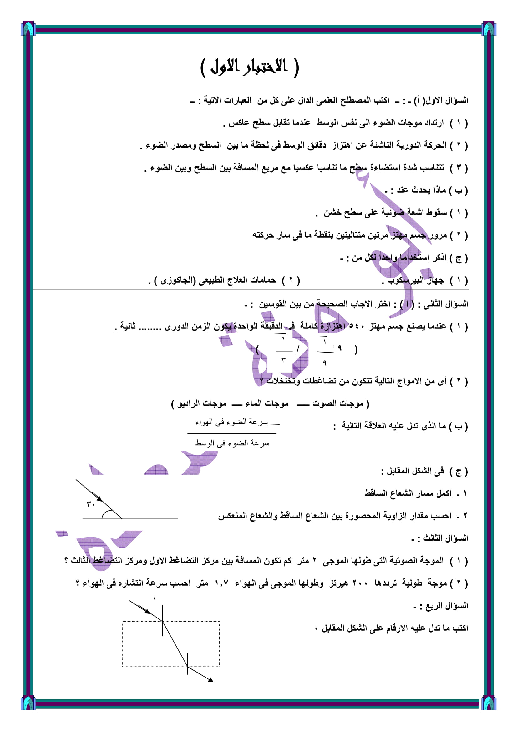 exam-eg.com_152380394299531.jpg