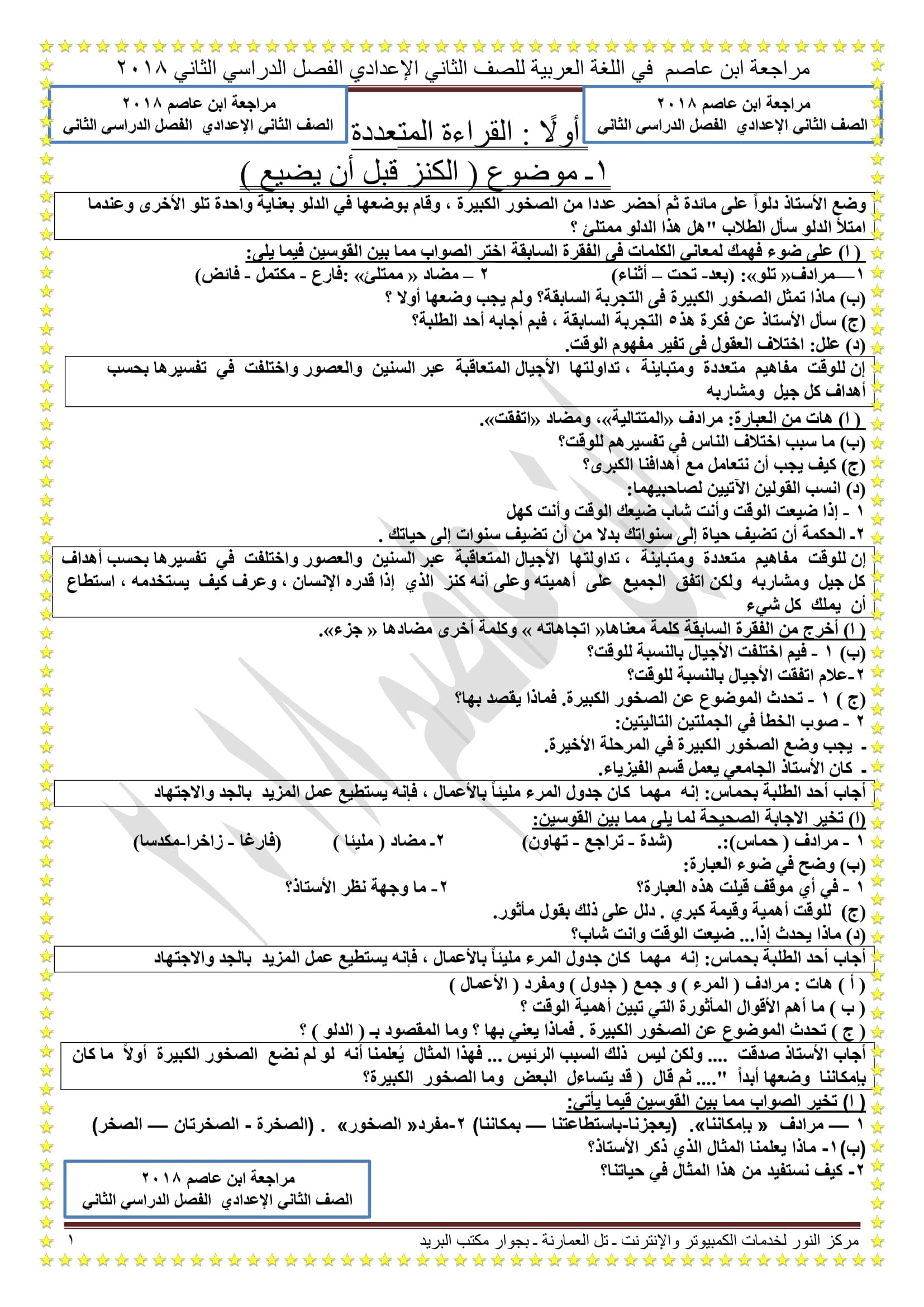 exam-eg.com_152405697822421.jpg