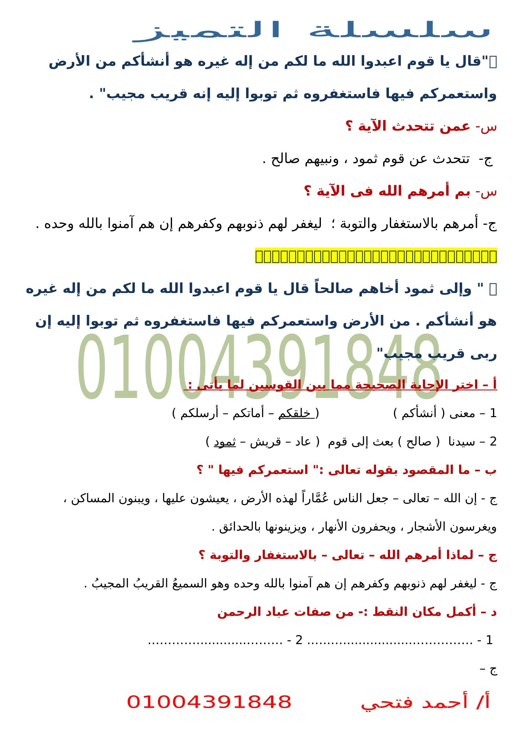 exam-eg.com_152406016253521.jpg