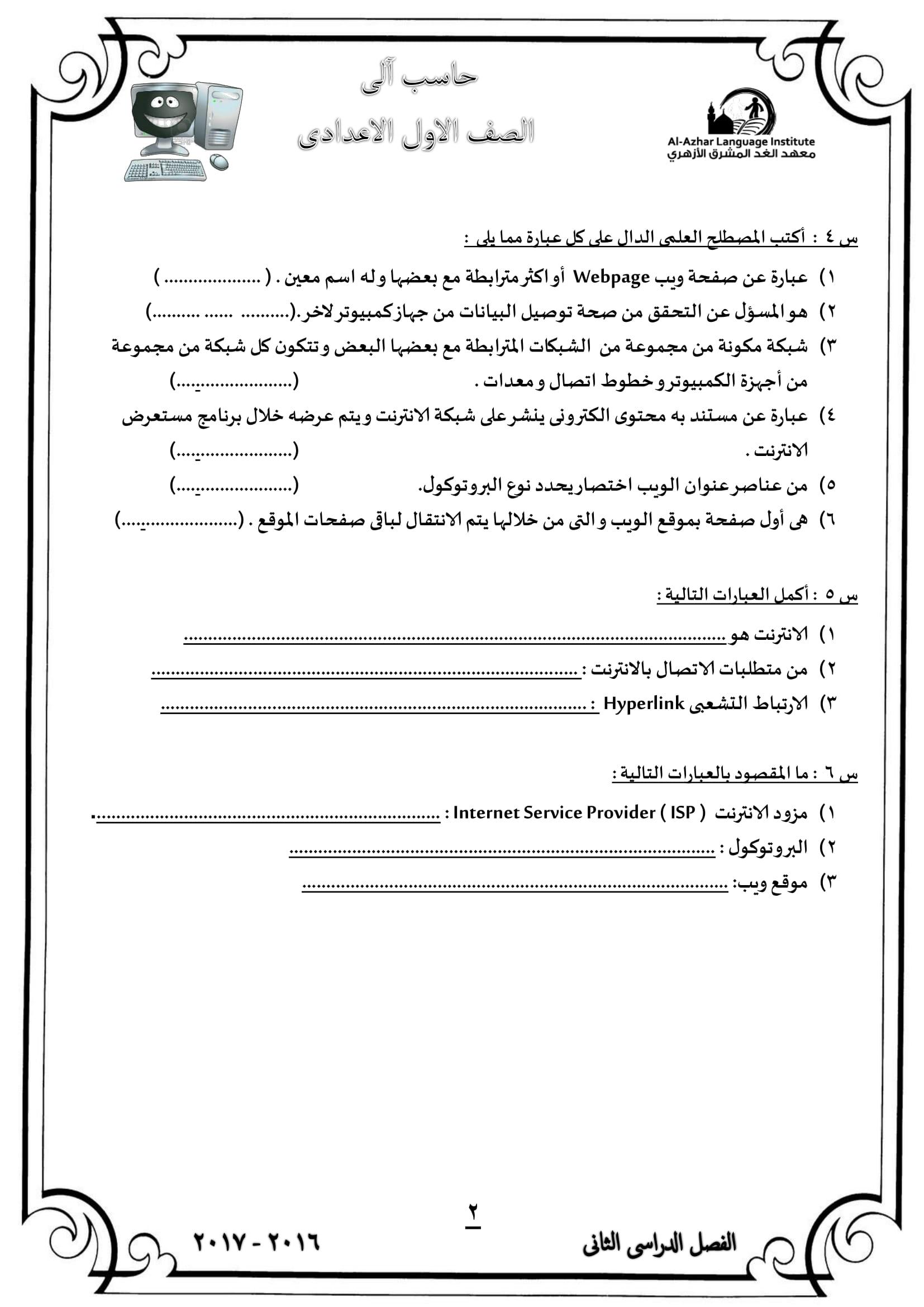 exam-eg.com_152406614405861.jpg