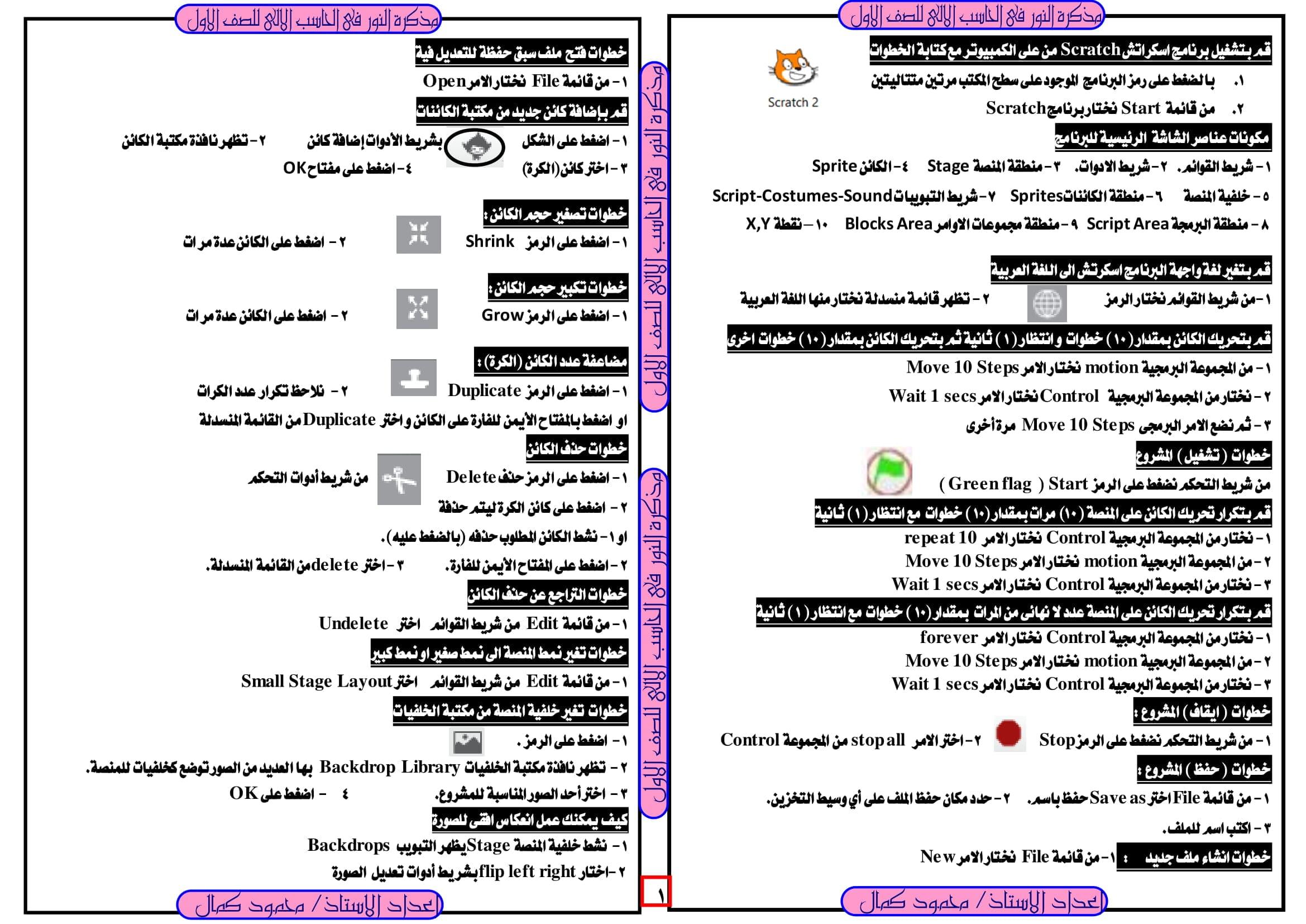 exam-eg.com_152406662868461.jpg