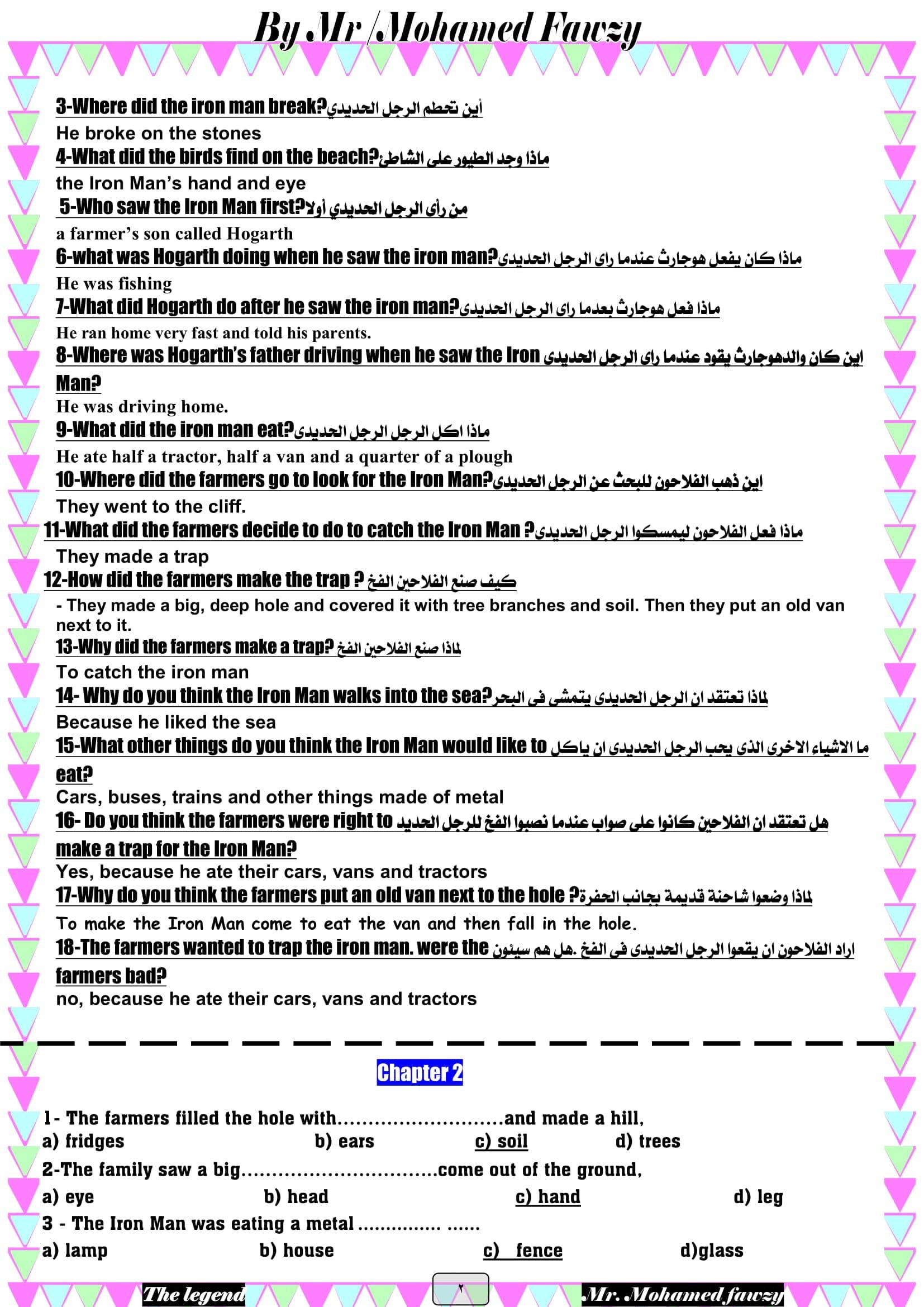 exam-eg.com_152440207642461.jpg