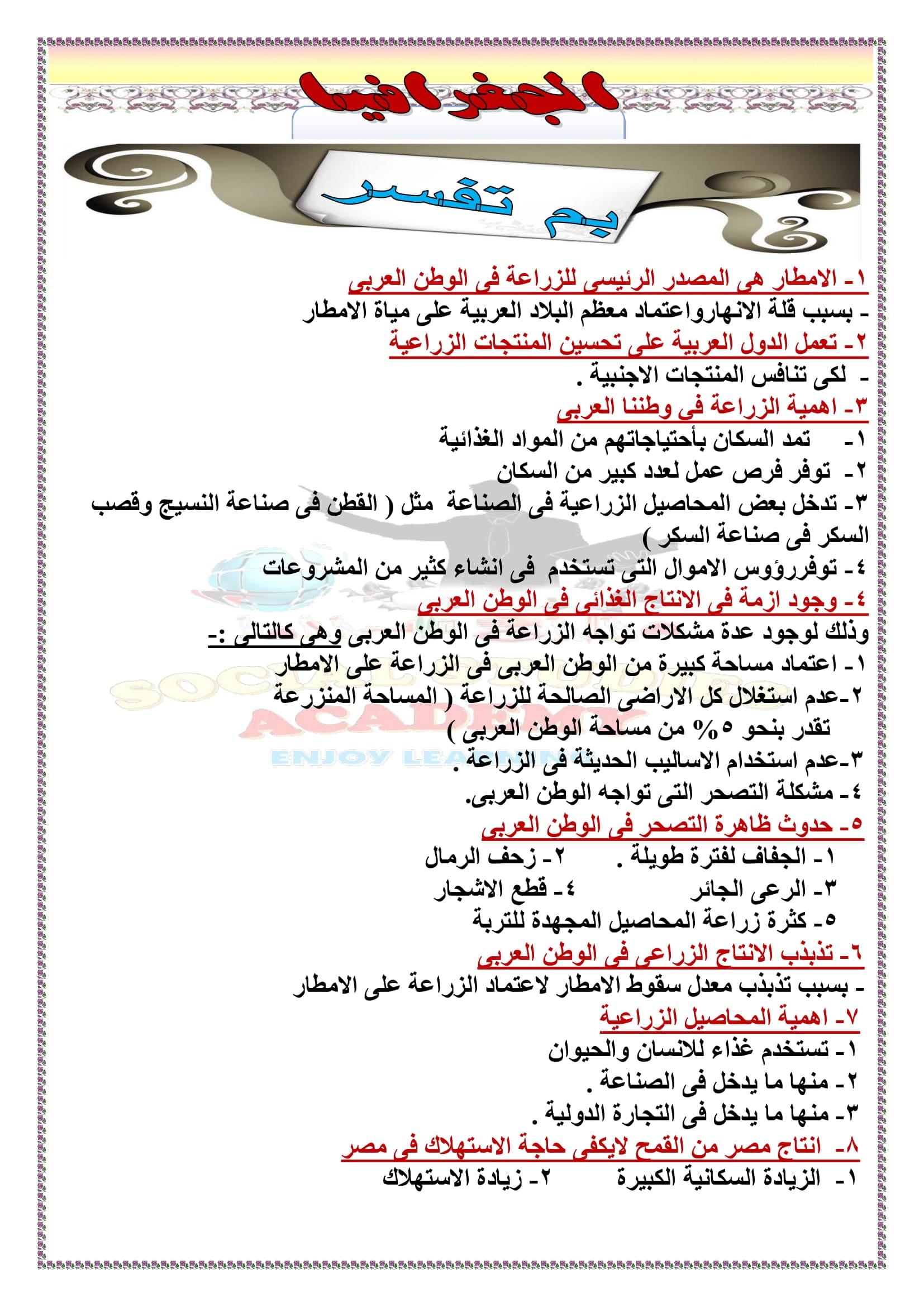 exam-eg.com_152440573819441.jpg