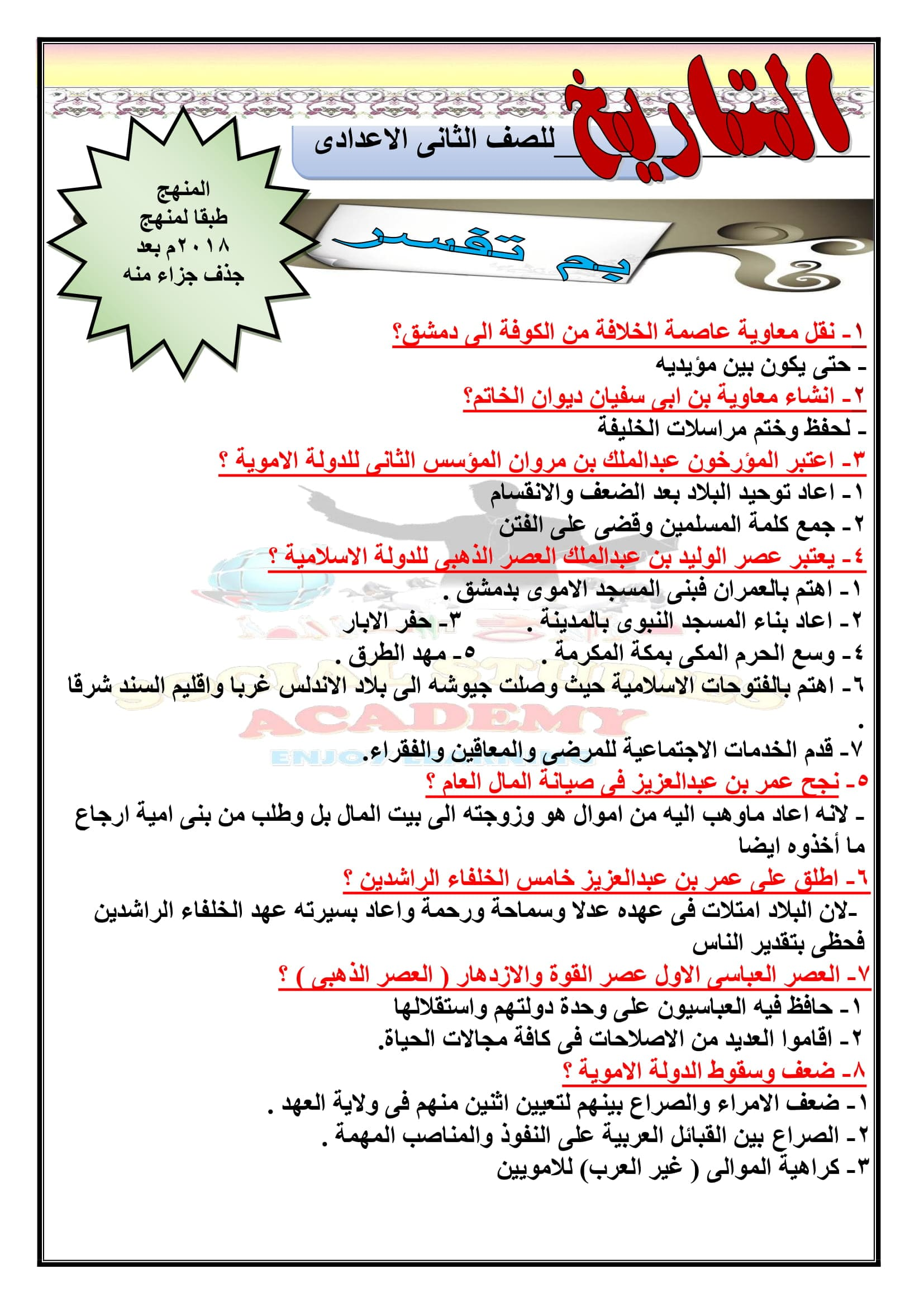 exam-eg.com_152440634868941.jpg
