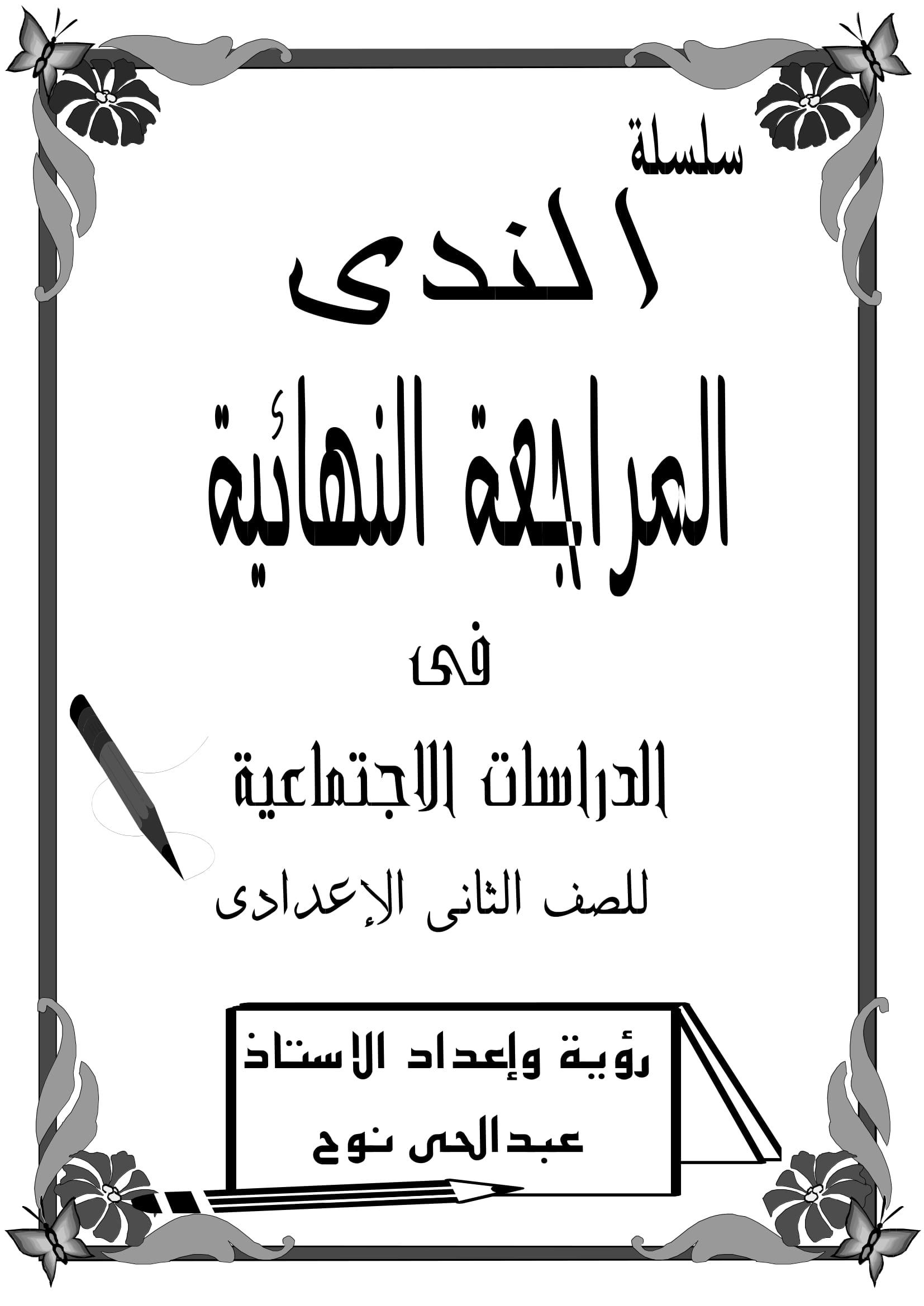 exam-eg.com_152440758242311.jpg