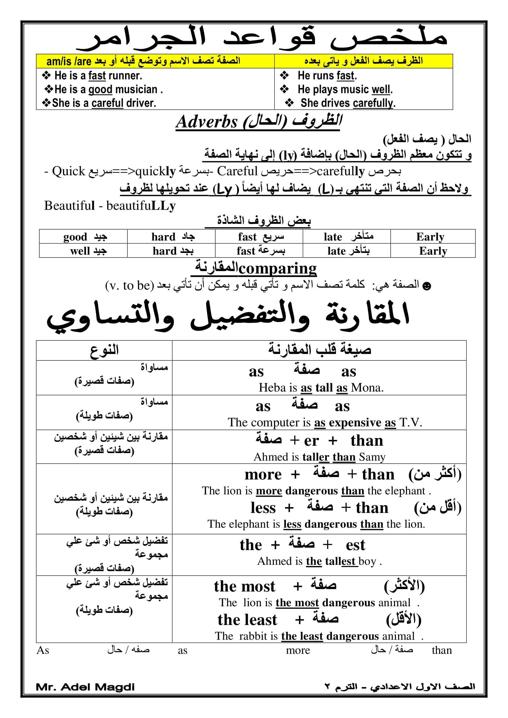 exam-eg.com_152441083558531.jpg