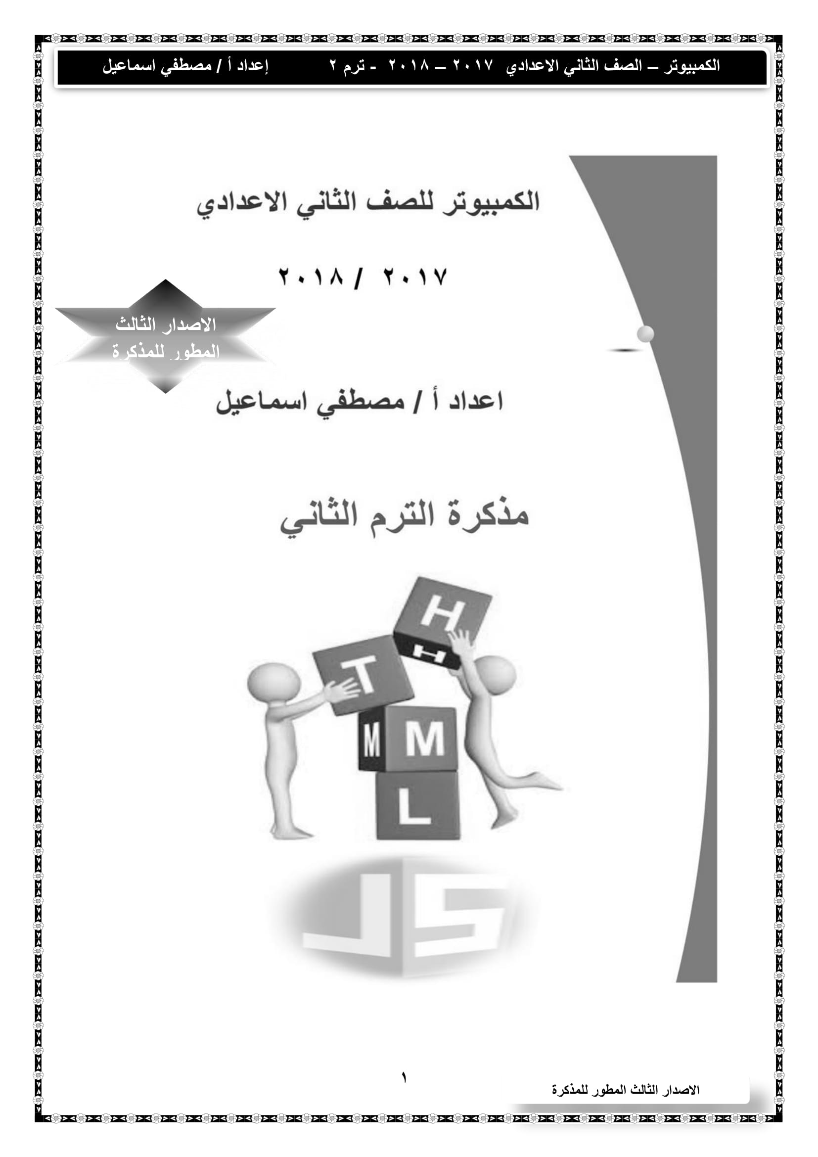 exam-eg.com_152441566721811.jpg