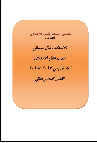 exam-eg.com_152441607469731.png