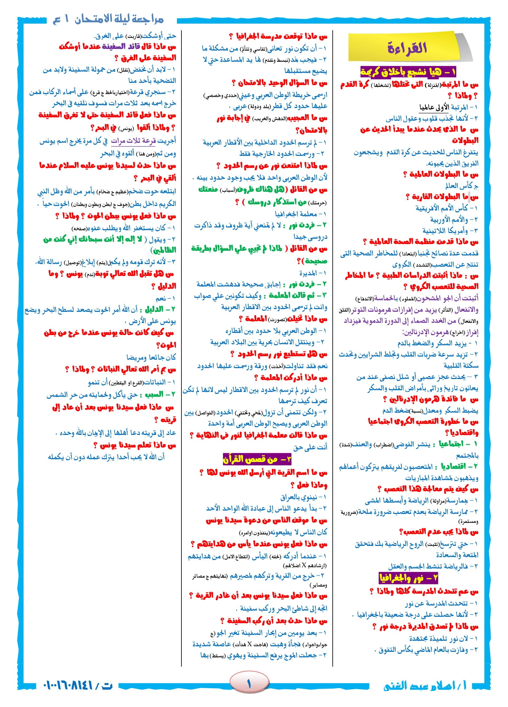 exam-eg.com_152448351636561.jpg