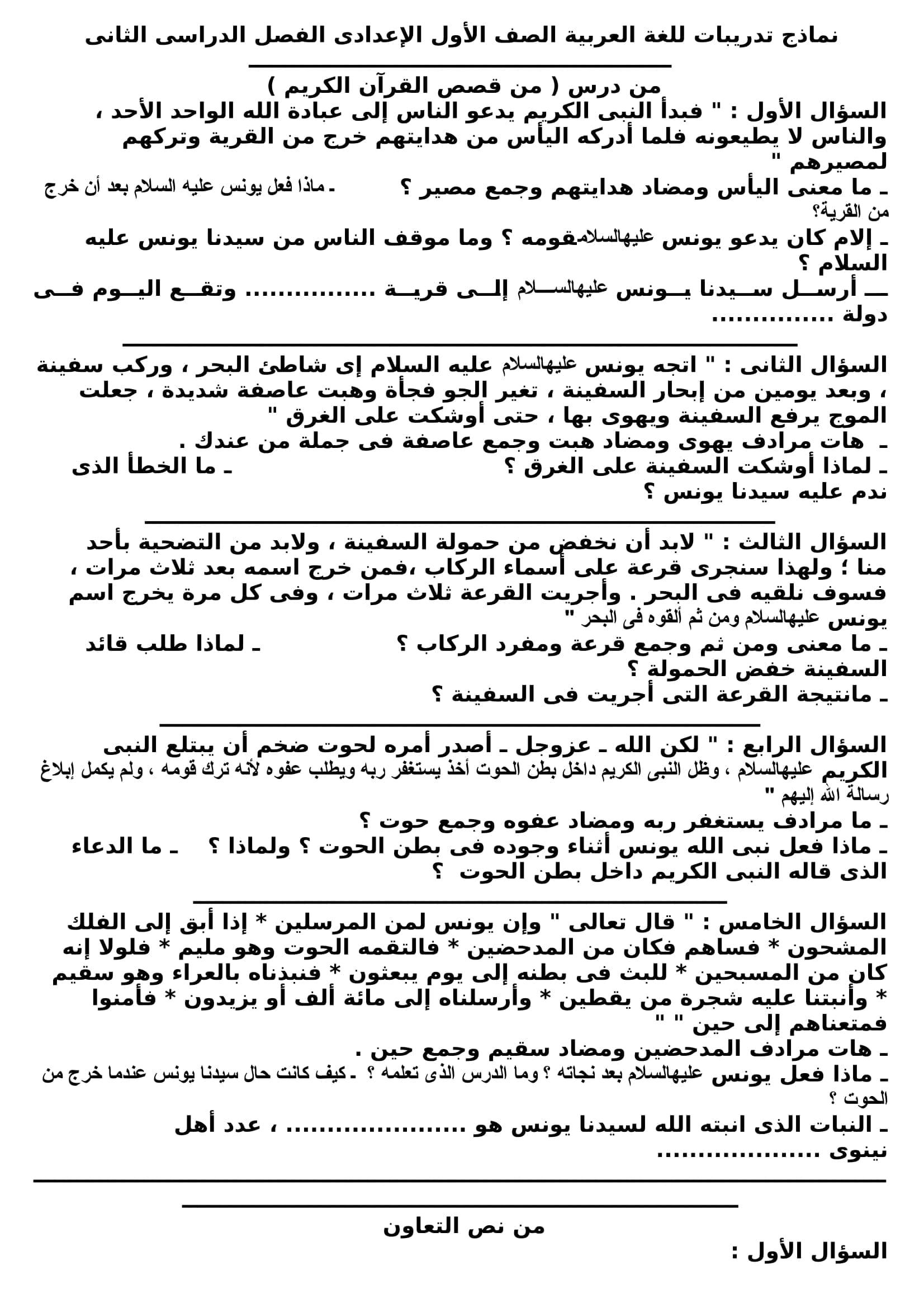 exam-eg.com_15244846905161.jpg