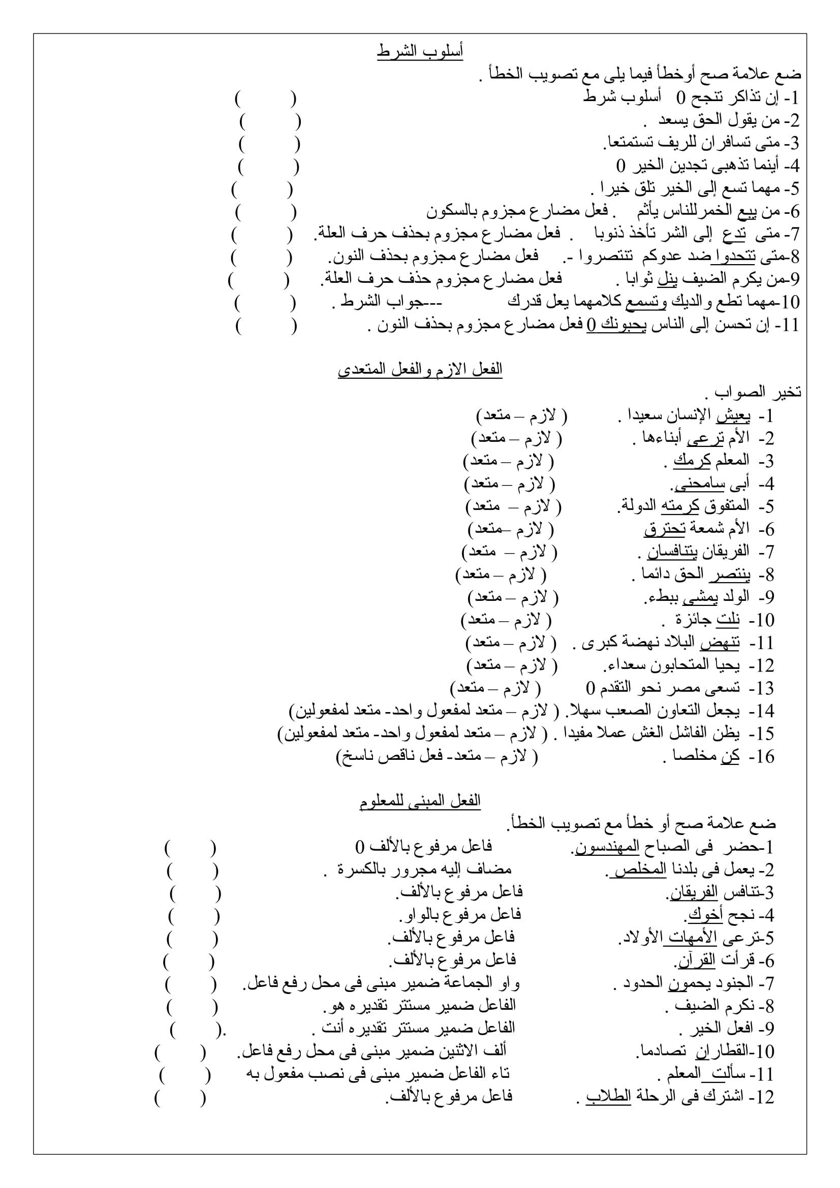 exam-eg.com_152448506568631.jpg