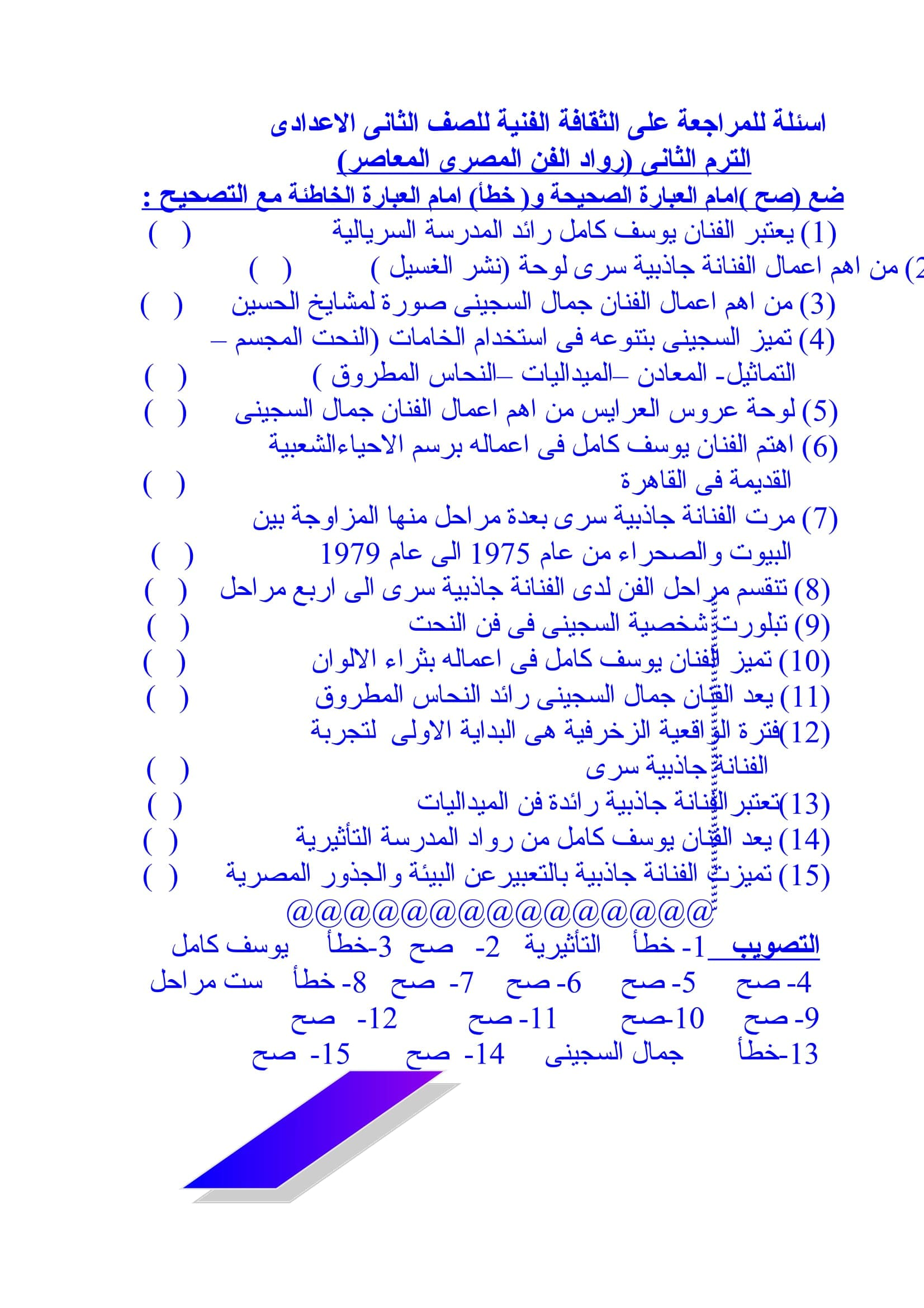 exam-eg.com_15244901353581.jpg