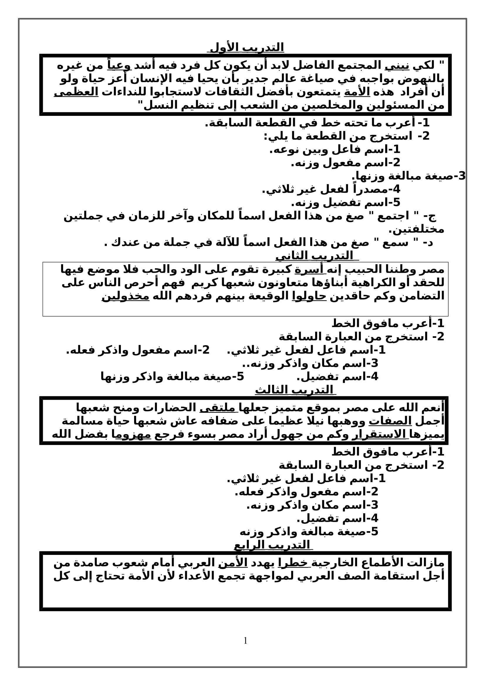 exam-eg.com_152457402379571.jpg