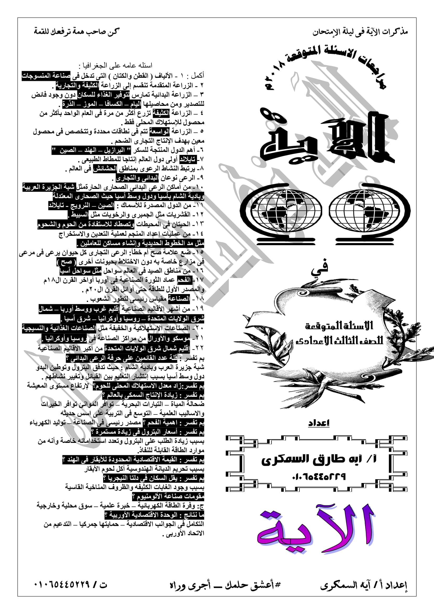 exam-eg.com_152458023198951.jpg